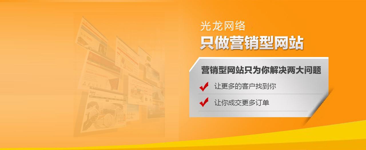 龙光SEO-营销型网站自查评分表